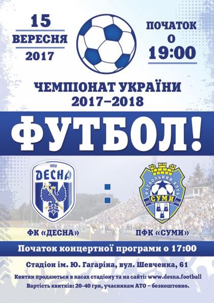 """ФК """"Десна"""" - ПФК """"Суми"""""""
